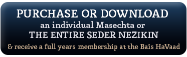 Download the Entire Masechta- free for Bais HaVaad Members & Above